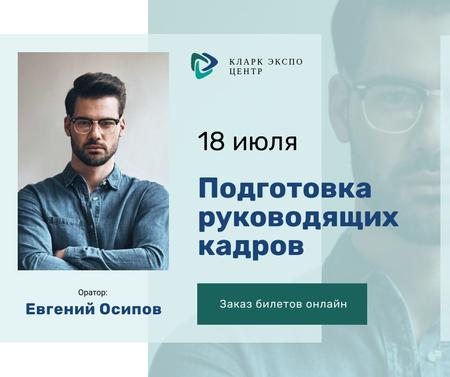 Business Event announcement confident Man in Glasses Facebook – шаблон для дизайна