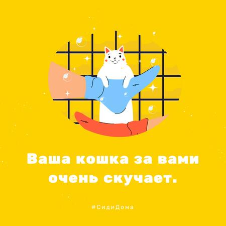 Stay Home concept with cute Cat Instagram – шаблон для дизайна