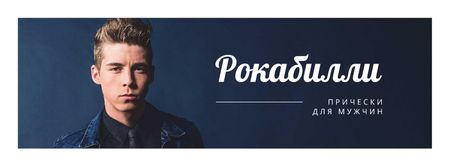 Man with rockabilly hairstyle Facebook cover – шаблон для дизайна