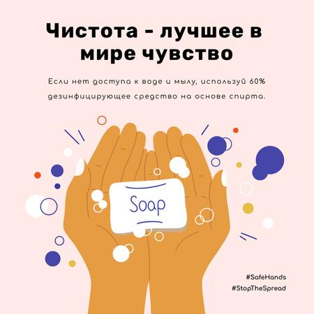#SafeHands Coronavirus awareness with Hand Washing rules Instagram – шаблон для дизайна