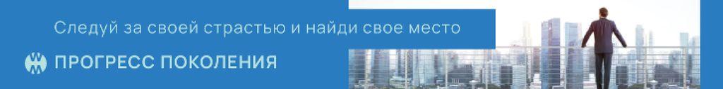 Businessman on City View in Blue Leaderboard – шаблон для дизайна