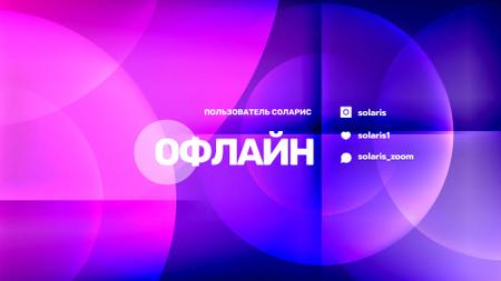Stream Ad with Gradient Circles Twitch Offline Banner – шаблон для дизайна