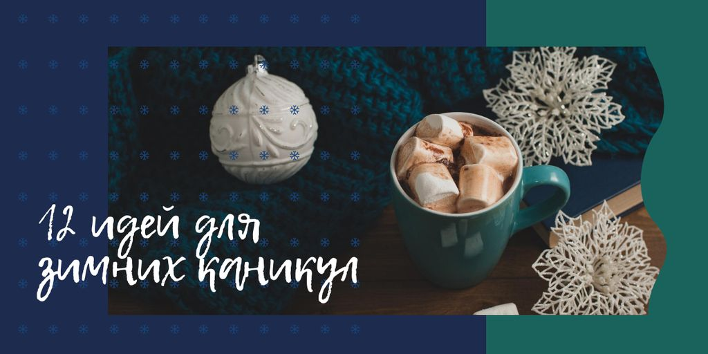 Christmas decorations and cup with cocoa Image – шаблон для дизайна