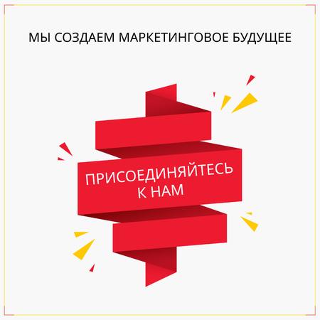 Marketing Team invitation on Red Ribbon Instagram AD – шаблон для дизайна