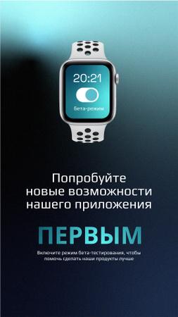 Smart Watches Startup Idea Ad Instagram Story – шаблон для дизайна