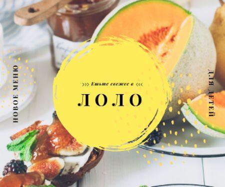 Cafe Menu Summer Fruits on Table Large Rectangle – шаблон для дизайна
