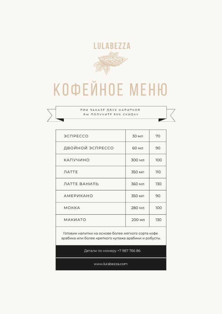 Coffee Shop beverages Menu – шаблон для дизайна