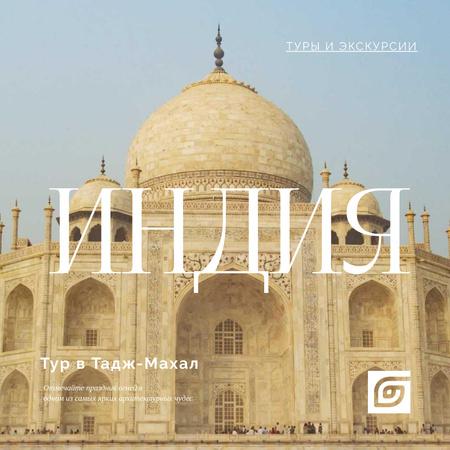 Travelling Tour Ad with Taj Mahal Building Animated Post – шаблон для дизайна