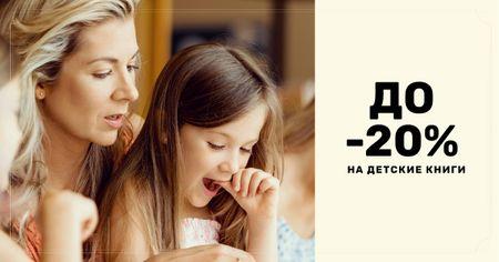 Kids Books Discount Offer Facebook AD – шаблон для дизайна