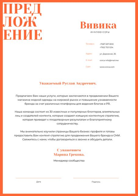 Marketing Agency services proposal Letterhead – шаблон для дизайна