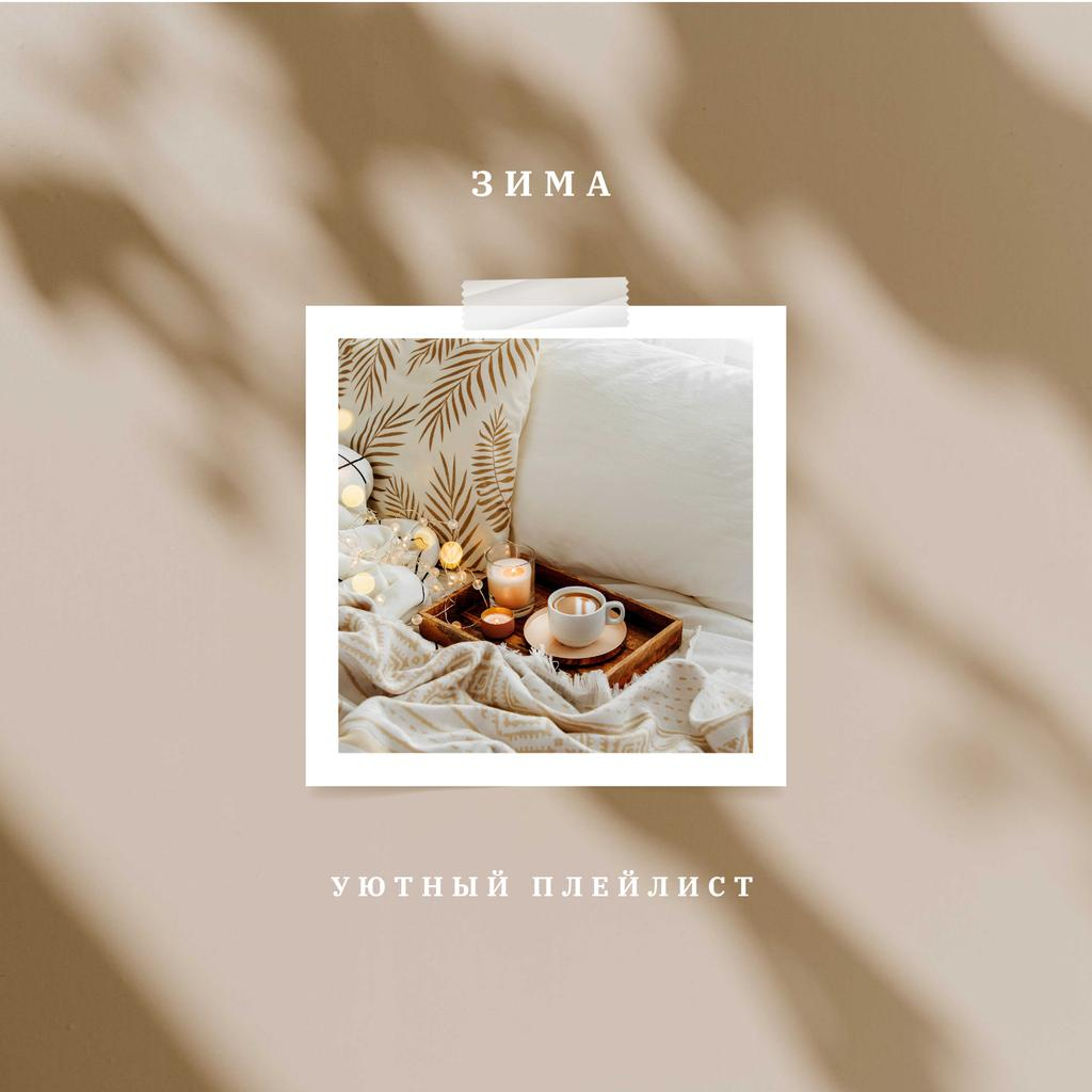 Breakfast in Cozy Bed Album Cover – шаблон для дизайна