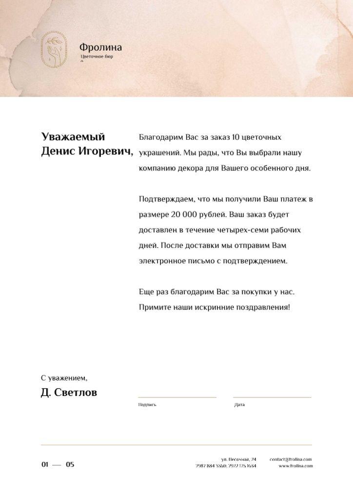 Florist company payment confirmation Letterhead – шаблон для дизайна