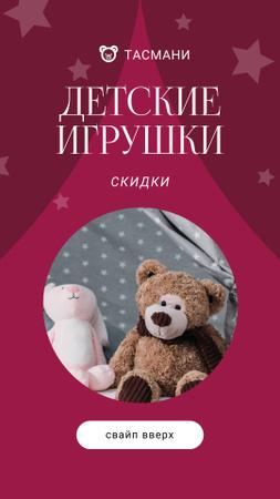 Sale Announcement Stuffed Toys Instagram Story – шаблон для дизайна