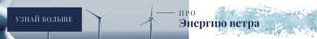 Renewable Energy Wind Turbines Farm Leaderboard – шаблон для дизайна