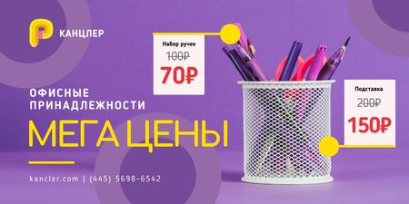 Office Supplies Sale with Stationery in Purple Twitter – шаблон для дизайна