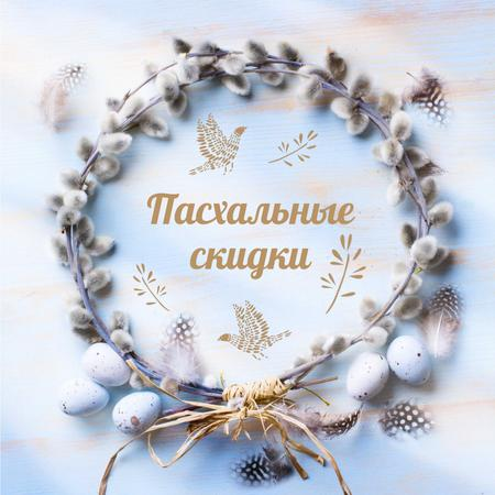 Easter Greeting with willow wreath Animated Post – шаблон для дизайна