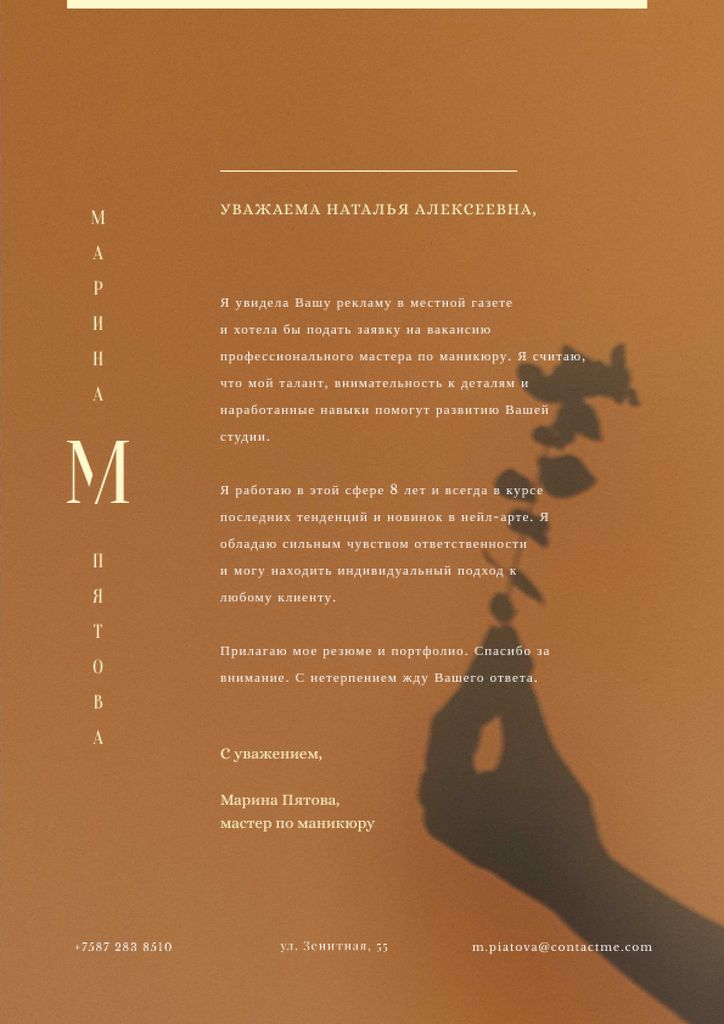 Nail Artist motivation letter Letterhead – шаблон для дизайна