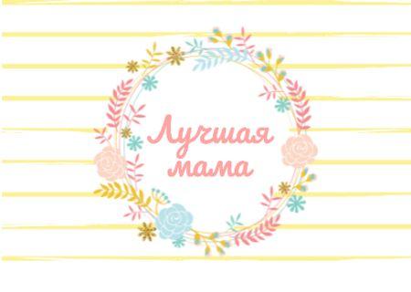 Mother's day greeting in Floral Circle Postcard – шаблон для дизайна