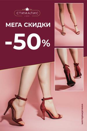 Fashion Sale with Woman in Heeled Shoes Pinterest – шаблон для дизайна