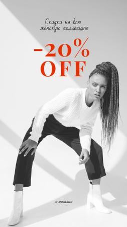 Fashion Ad Woman in Monochrome Clothes Instagram Story – шаблон для дизайна