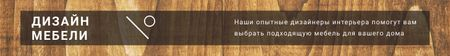 Furniture consultation banner Leaderboard – шаблон для дизайна