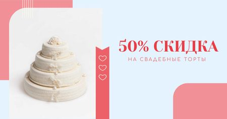 Wedding Cake Discount Offer Facebook AD – шаблон для дизайна