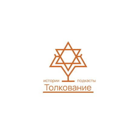 Religious Podcast with Star of David Icon Animated Logo – шаблон для дизайна