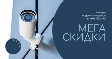 CCTV Camera Sale Offer Facebook AD – шаблон для дизайна