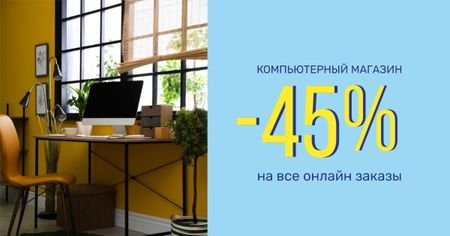 Online Computer Store Offer with Cozy Workplace Facebook AD – шаблон для дизайна