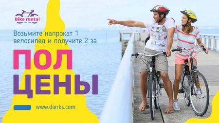 Bicycles Rent Promotion Couple Riding Bikes on Pier Title – шаблон для дизайна