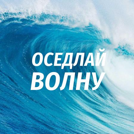 Curl of big wave Animated Post – шаблон для дизайна