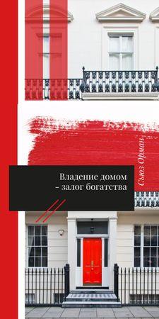 Modern House facade in red Graphic – шаблон для дизайна