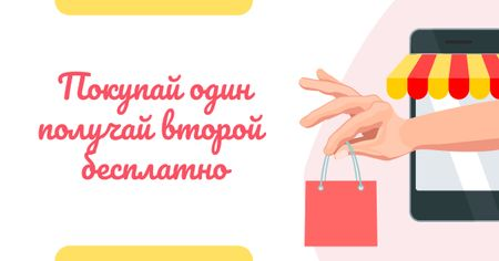 Purchase Offer with Hand holding Shopping Bag Facebook AD – шаблон для дизайна