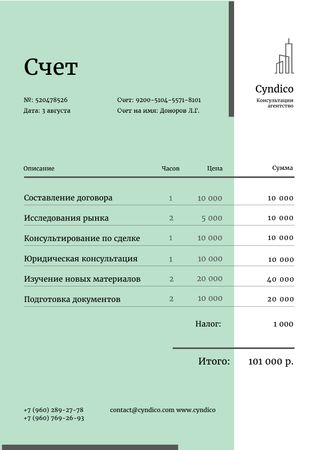 Consulting Agency Services on Green Invoice – шаблон для дизайна