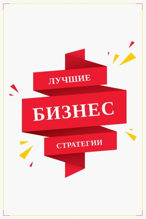 Business Quote on Red Ribbon Tumblr – шаблон для дизайна