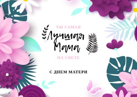Mother's Day Greeting with Flowers Card – шаблон для дизайна