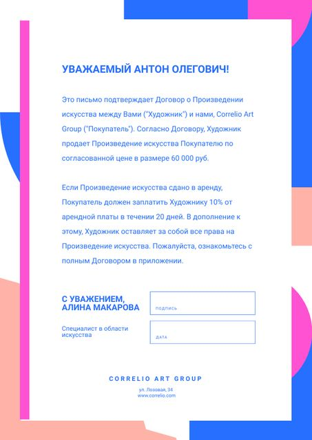 Professional Artist deal agreement Letterhead – шаблон для дизайна