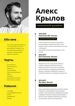 Professional Designer skills and experience Resume – шаблон для дизайна