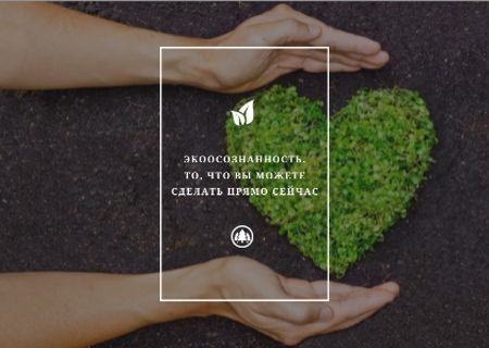 Eco-consciousness concept Card – шаблон для дизайна