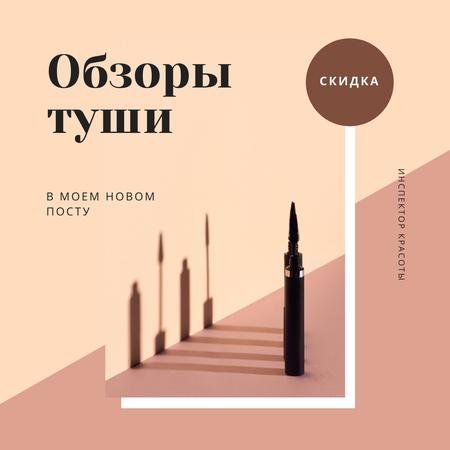 Beauty Blog Ad with Shadows of Cosmetics Instagram – шаблон для дизайна