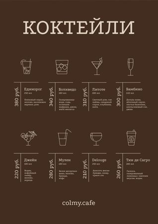 Bar Cocktails variety Menu – шаблон для дизайна