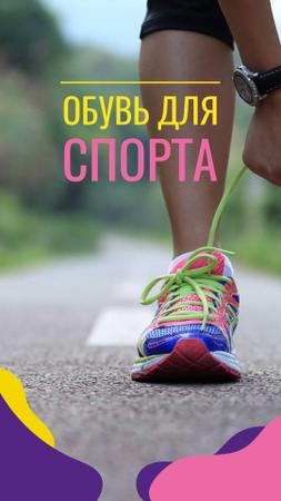 Shoes Sale Offer with Runner tying shoelaces Instagram Story – шаблон для дизайна