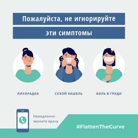 #FlattenTheCurve Plea don't ignore Virus symptoms Instagramデザインテンプレート