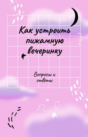 Pajama Party dreamy pattern IGTV Cover – шаблон для дизайна