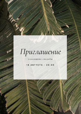 design Invitation – шаблон для дизайна