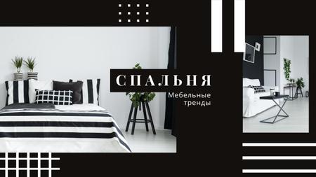 Cozy bedroom interior Youtube – шаблон для дизайна