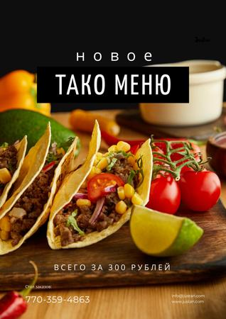 Mexican Menu Offer with Delicious Tacos Poster – шаблон для дизайна