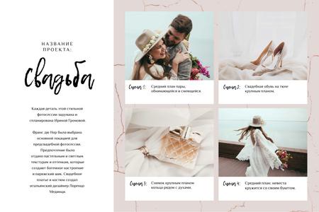 Happy Couple with Wedding attributes Storyboard – шаблон для дизайна