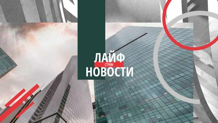 Urbanism Conference Advertisement with Modern Skyscrapers Youtube – шаблон для дизайна