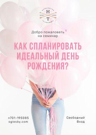 Birthday Planning seminar with Girl holding Balloons Invitation – шаблон для дизайна
